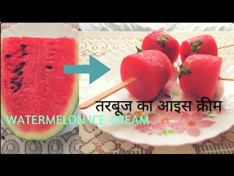 How to Make Watermelon Ice-Cream at Home in Hindi | Easy Recipe in 5 Minutes