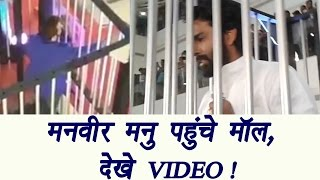 Bigg Boss 10: Manveer and Manu in Orbit Mall; Watch Video | FilmiBeat