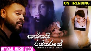 Saththai Raththarane | Milinda Sandaruwan (Official Music Video)