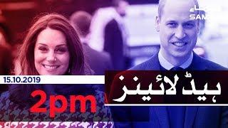 Samaa Headlines - 2 PM - 15 October 2019
