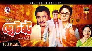 Choto Bou   Bangla Movie   Manna   Jashim   Full Movie