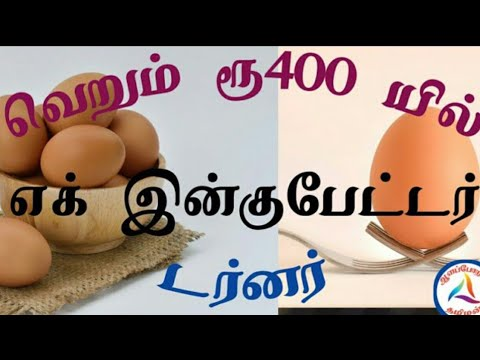 Automatic incubator egg turner in tamil