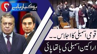 Ho Kya Raha Hai   PTI, PPP lawmakers come to blows in NA   6 Nov 2018   92NewsHD