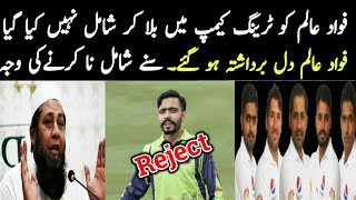 Pakistan Test Squad Against England ||Fawad Alam again Rejected and not Selected In Pakistani Team