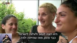 #x202b;טרור בפאריז: יהודי צרפת | כאן 11 לשעבר רשות השידור#x202c;lrm;