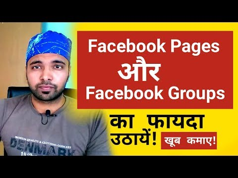 Start Your Business For  Free! Without Website & Money | Take Benefits Of Facebook Pages & Groups