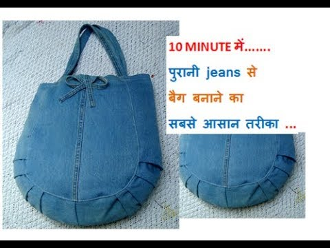 old jeans to make handmade big shopping bag cutting and stitching in hindi /Travel Bag/shoulder bag