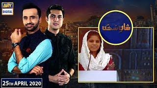Shan-e-Iftar | Segment | Shan e Sukhan - (Bait Bazi) | 25th April 2020