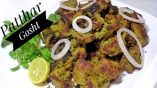 How To Make Patthar Gosht || Eid-Ul Azha Special || A Very Unique Recipe By Ayesha