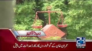 News Headlines | 11:00 AM | 23 September 2017 | 24 News HD