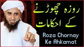 Ramazan Aur Roze Ke Masail By Mohammad Fayaz Al Furqan Foundation