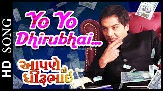 YO YO DHIRUBHAI - Title Track  Aapne To Dhirubhai - New Urban Gujarati Film  2017 - Vrajesh Hirjee