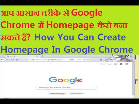 Watch Free How To Make Home Page In Google Chrome (Hindi/Urdu)