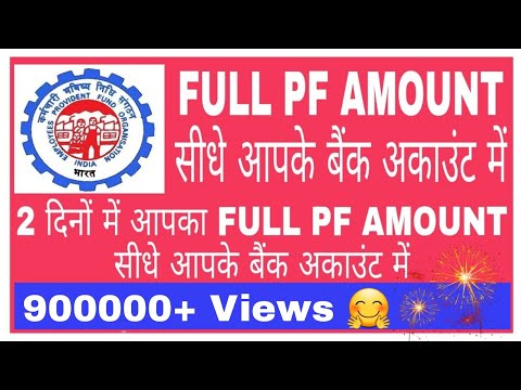 Full PF Withdrawal Process Online || EPF ka Paisa Sidhe Apke Account Me || Apply PF Online In Hindi