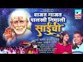 Palkhi Nighali Sainchi | पालखी निघाली साईंची | Latest Song 2018