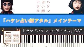 ドラマ『ハケン占い師アタル』メインテーマ Piano Cover