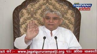सतनाम विधि - सतभक्ति सार - The essence of true worship (instructions & foul points by JagatGuru)