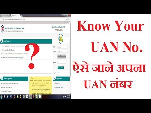 How to Know / Get Your UAN Number From PF, PAN, Aadhar Number | By Techmind World |