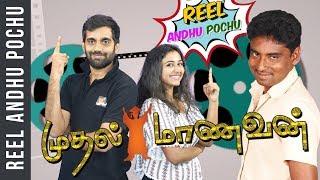 MUTHAL MAANAVAN   Reel Anthu Pochu Epi 28   Old Movie Troll Review   Madras Central