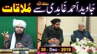 Javaid Ahmad Ghamidi حفظہ اللہ & Engineer Muhammad Ali Mirza ki MEETING (30-Dec-2019) ki Details ???
