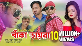 Beka Vayra | Ft Akhomo Hasan, Nayan Babu & Anni Khan | Bangla Natok 2018