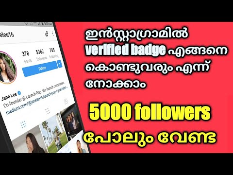 How to get verified badge on instagram 2018  malayalam| instagram blue tick