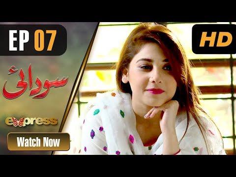 Xxx Mp4 Pakistani Drama Sodai Episode 7 Express Entertainment Dramas Hina Altaf Asad Siddiqui 3gp Sex
