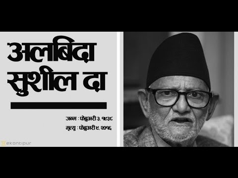Former PM Sushil Koirala died at 78