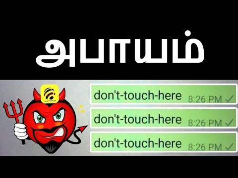 WhatsApp-இன் அபாயம் தொட்டால் வெடிக்கும் Don't Touch Here Whatsapp Hang in Tamil - Wisdom Technical