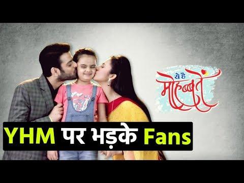 Yeh Hai Mohabbatein' देखने के लिए Audience ने किया मना तो Ekta Kapoor  ने दिया करारा जवाब