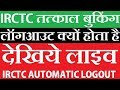 IRCTC Tatkal Ticket Booking Time Automatic Logout Problem Solution 2018