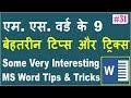 माइक्रोसॉफ्ट वर्ड के 9 बेहतरीन टिप्स और ट्रिक्स - Top 9 MS Word Tips & Tricks