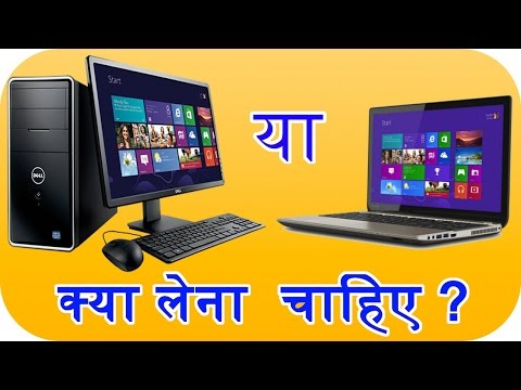 Which is Better Desktop or Laptop {Hindi} Buying Guide