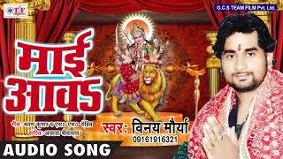 Download New Hit Bhajan - Vinay Maurya Song - माई आवा नु हो - भोजपुरी भक्ति भजन 2018 Team Film Video