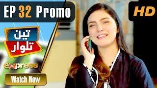 Pakistani Drama   Teen Talwar - Episode 32 Promo   Express TV Dramas   Sabahat, Barkat, Uzmi