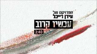 הפרויקט של עידן רייכל - עכשיו קרוב - The Idan Raichel Project
