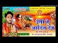 उंगी हे आदित देव - Ugi He Aditdev - New Chhath Geet 2018 - Shashi Chaubey Bhakti Song