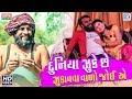 Download Duniya Jhuke Chhe Jhukavva Vado Joiye   Dev Pagli   New Song   Mehul Prajapati   Full VIDEO Song MP3,3GP,MP4