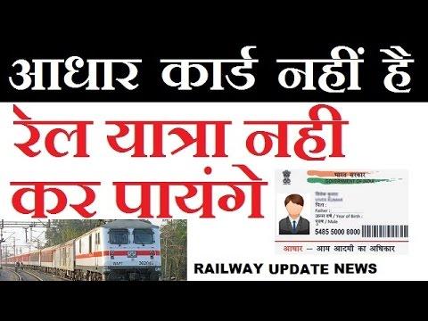 IRCTC Makes Aadhaar Card Compulsory For Booking Train Tickets Hindi