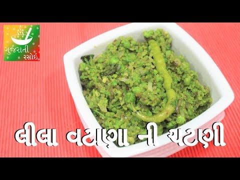 Lila Vatana Chutney | Recipes In Gujarati [ Gujarati Language] | Gujarati Rasoi