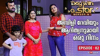 A Day with Actor Adithyan and Actress Ambili Devi | Day with a Star | Season 04 | EP 02 | Kaumudy TV