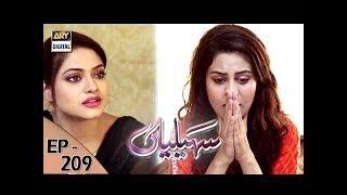 Saheliyaan Ep 209 - 22nd August 2017 - ARY Digital Drama
