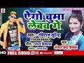 Download Jhumka Debo Nathiya Debou Go Video GE Bagal Vali chauri ge ago chuma lebauge MP3,3GP,MP4