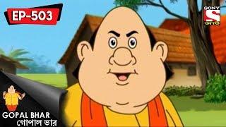 Gopal Bhar (Bangla) - গোপাল ভার) - Episode 503 - Mantrir Raja Haoa - 6th May, 2018
