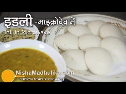 How to make Idli in Microwave - Microwave Idli recipe