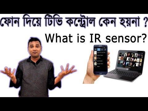 Remote App কাজ করেনা ? কেন ? What is IR Sensor ? Why remote control app doesn't work ?
