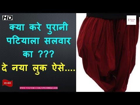 क्या आप बोर हो गए हो पटियाला सलवार से ?, दे नया लुक दे ऐसे Convert Old Patiala Salwar