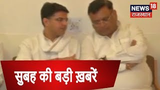 Download अब तक की सबसे बड़ी ख़बरें   Rajasthan Latest News Update   November 21, 2018 Video