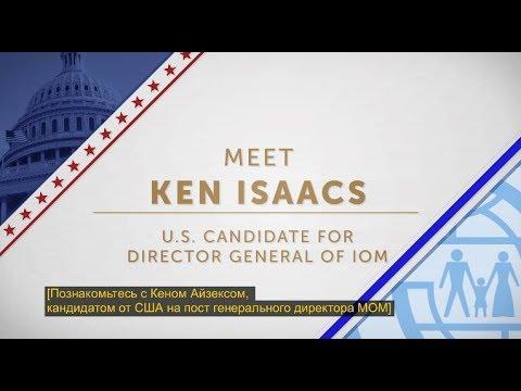 Кен Айзекс, кандидат от США на пост генерального директора МОМ