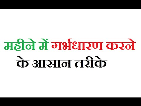 Fast Pregnancy Tips In Hindi | How To Get Pregnant Fast & Natuarlly In Hindi